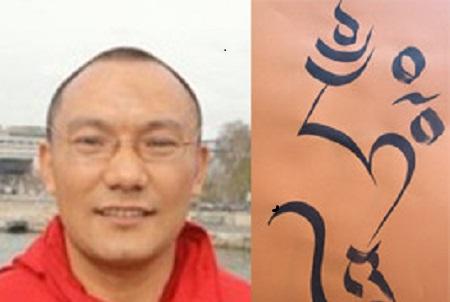 calligraphie tibétaine thinley